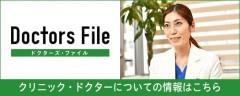 ハピコワクリニック五反田御中【リンクバナー】