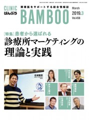 JMP_ClinicBamboo_201903_front